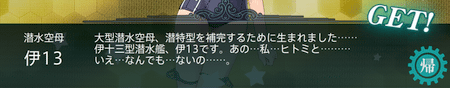 kancolle_20170218-004121299trq.png