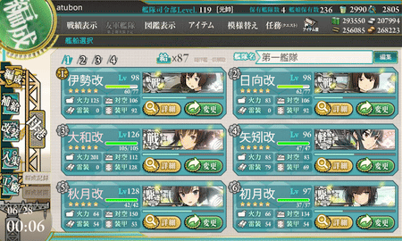 kancolle_20170628-000645338rq.png