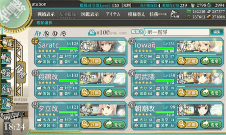 kancolle_20170917-182408232rq.png